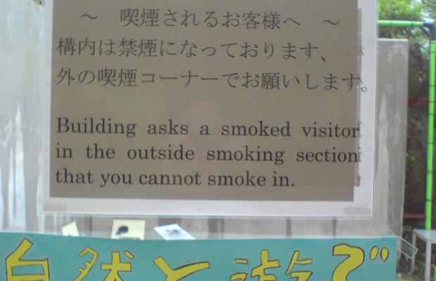 Funny English: Smoked smokers smoking