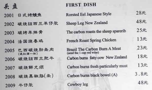 Funny English: Cowboy leg