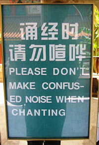Funny English: Confused chanting