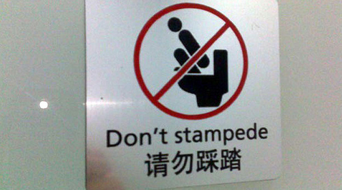 funny english: don't stampede
