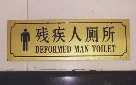 Funny English: Deformed toilet